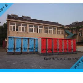 供应常熟 丹阳工地移动厕所租赁 常州润隆商家价格