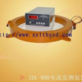 津水ZDL-M轴电流监测仪厂家ZDL-M轴电流监测装置分类