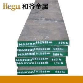 深圳NAK80塑料钢价格优惠 会员首单免百 品质有保障