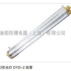福建龙岩DYD系列LED防爆荧光灯厂家直销