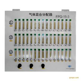 气体混合分配器 FPQ-15-3