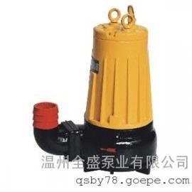 AS型撕裂式潜水排污泵 全盛泵业