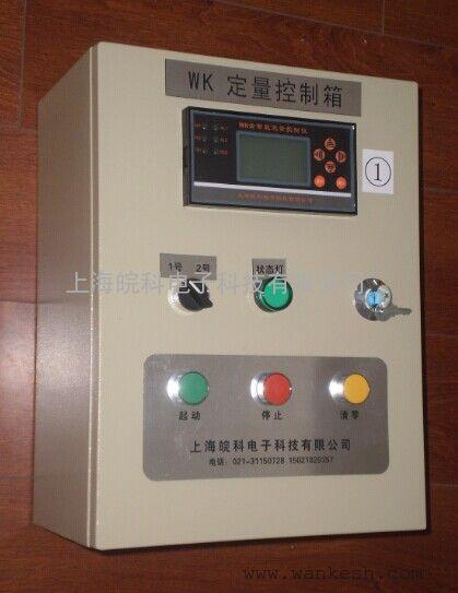 WK定量加料器