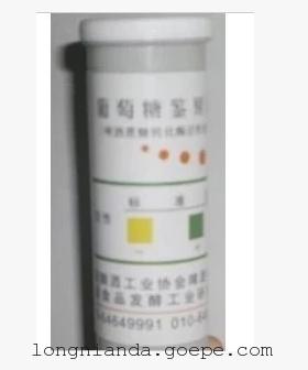 葡萄糖鉴别试纸 啤酒蔗糖转化酶活性检测专用 40条/盒 带证书