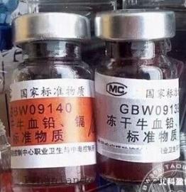 冻干人尿铅标准物质 GBW09104/GBW09105 CDC