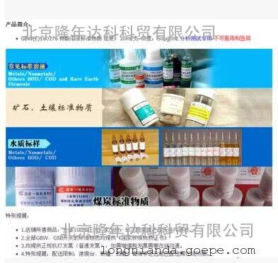 食品添加剂标准溶液 山梨酸苯甲酸安赛蜜糖精钠甜蜜素标准溶液