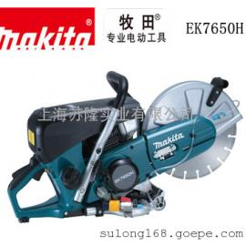 牧田汽油切�噤�EK7650H 、牧田切割�C、日本牧田EK7650H