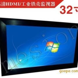 32寸金属外壳监视器/高清HDMI监视器/工业铁壳监视器