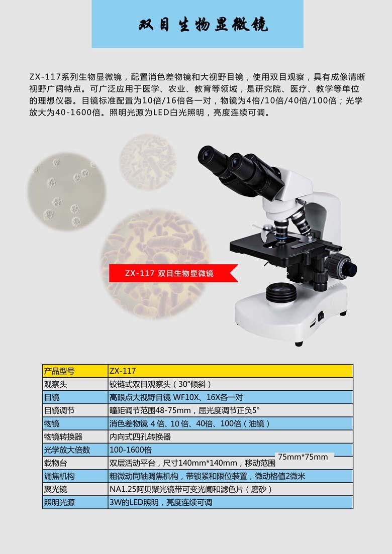 zx-117双目生物显微镜