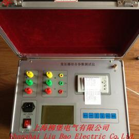 变压器综合测试仪/智能/上海柳堡电气报价