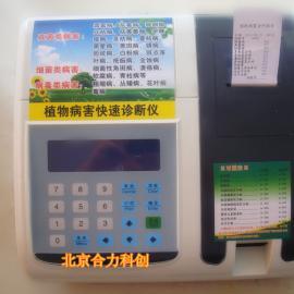 植物病害快速诊断仪 型号:HL-BHY  北京合力科创