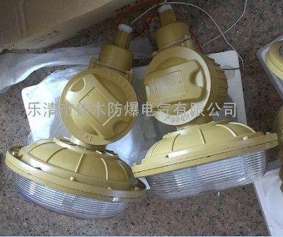 防爆节能灯SBD1103-YQL50B吸顶灯220V50W