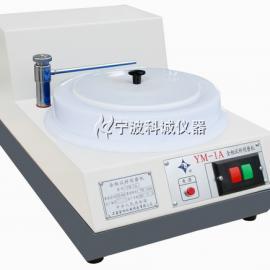 YM-1A单盘一速金相预磨机