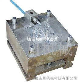 低压铸造模具喷砂机