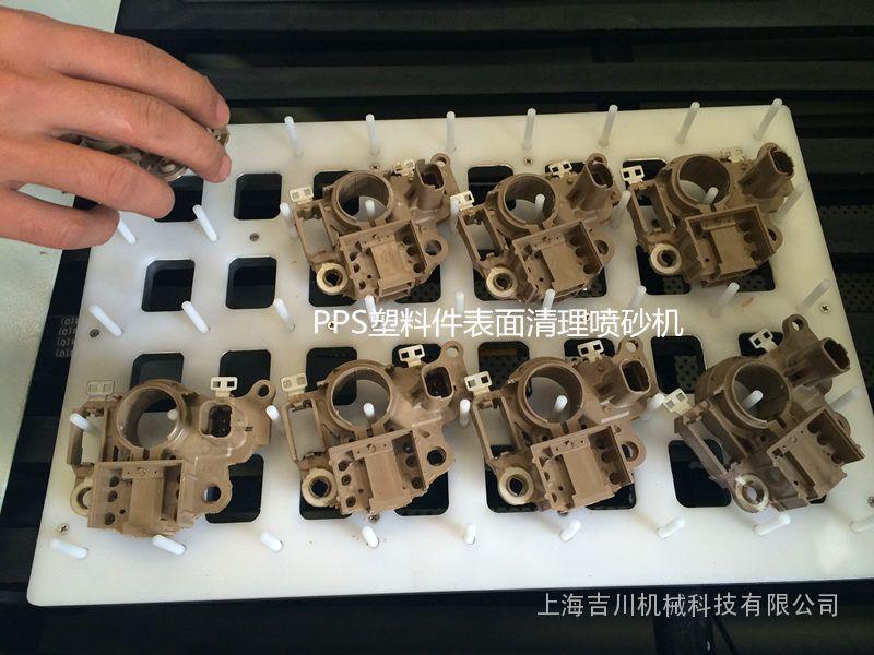 PPS塑料件专用喷砂机