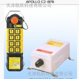 大陆直销APOLLO阿波罗工业遥控器(APOLLO H2-8PB)天津