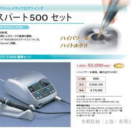 电动研磨机ES50T-HR