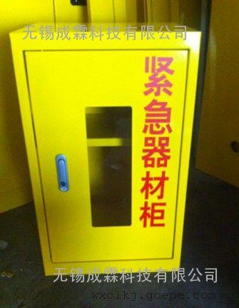 重庆高新区成霖牌紧急器材柜|消防器材应急柜|生产厂CE认证