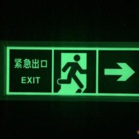 夜光铝板消防紧急出口指示牌 磨砂耐磨材质、 厂家直销