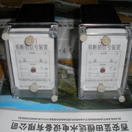 韶山ZJX-3剪断销信号装置ZJX-3A通用