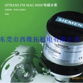 西门子MAG8000电磁水表7ME6810-3MC31-1AA0