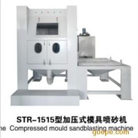 供应张家港斯特尔STR-1515型加压式模具喷砂机