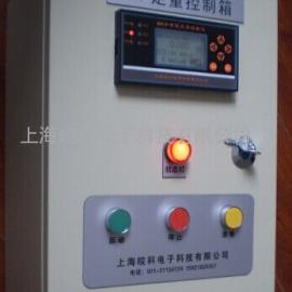 定量加水自动控制箱
