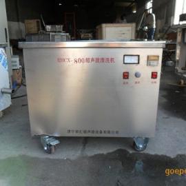 RHCX系列不锈钢304材质发动机缸体及零部件超声波清洗机