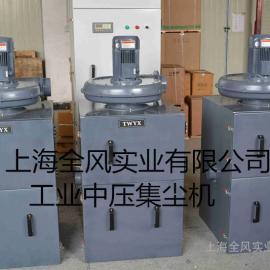 台湾工业中压集尘机