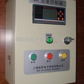 加水控制箱