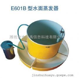 厂家直销E601水面蒸发器气象水文海洋仪器专业生产