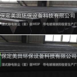 玻璃钢阳极管-电除雾器阳极