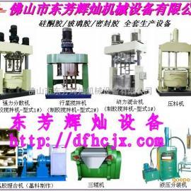 广东玻璃胶强力分散机,硅酮胶强力分散机,密封胶分散机