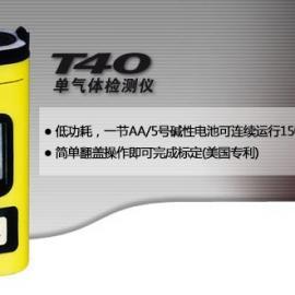 T40单气体检测仪,T40便携式气体探测器