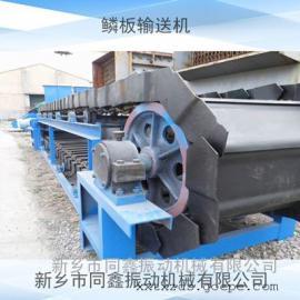板式输送机,鳞板输送机,BL型鳞板输送机