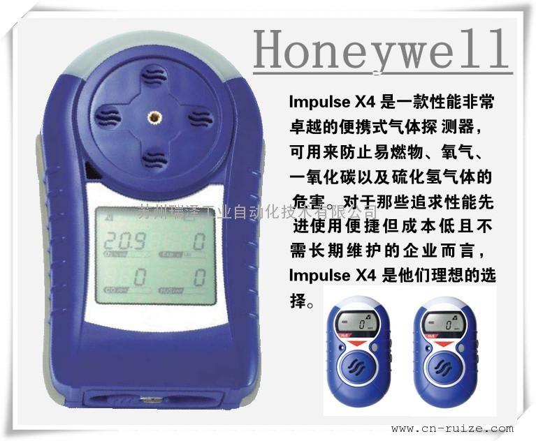Impulse X4四合一气体检测仪