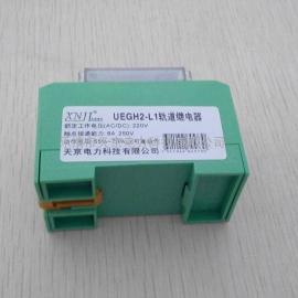 XZJ-8R-2H2D.信号中间继电器
