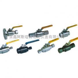 专业生产精小型汽源球阀-阿斯塔阀门