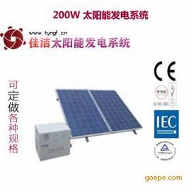 呼和浩特佳洁牌200W太阳能发电系统