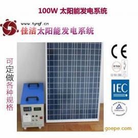 包头佳洁牌100W太阳能发电系统