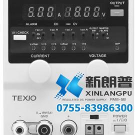 德士Texio PA18-5B稳压直流电源