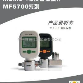 MF5712-N-200气体品质流量计