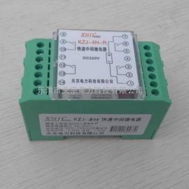 KZJ-3H1D-L.KZJ-3H1D-R.快速中间继电器