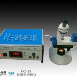 精科WRX-1S显微热分析仪
