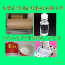 100%固含量无溶剂型纸张隔离剂 离型硅油 加成型防粘剂