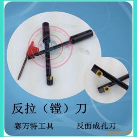 赛万特非标定制反刮刀  反面成孔工具 反向镗刀