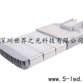 深圳世界之光厂家供应LED模组路灯90W