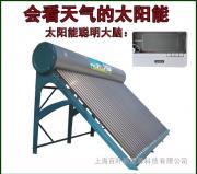 会看天气的太阳能热水器