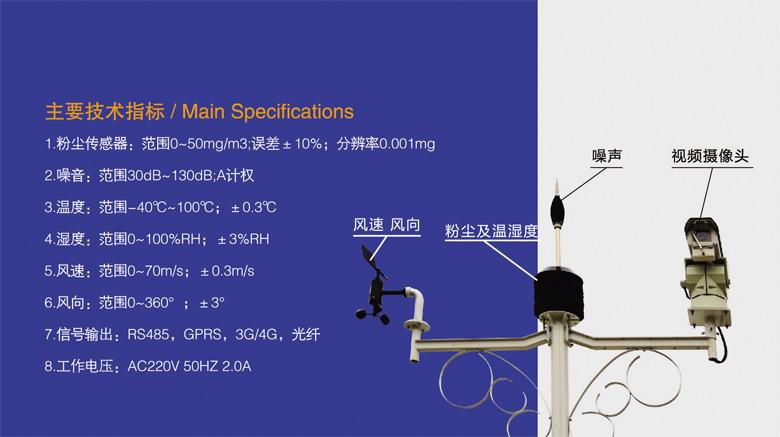 空气质量自动监测扬尘系统