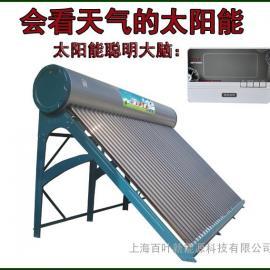 太阳能热水器会看天气